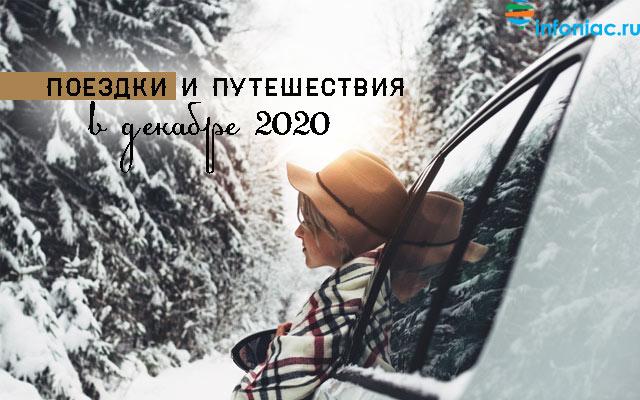 prognoz1220-6.jpg
