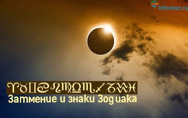 eclipse060119-3.jpg