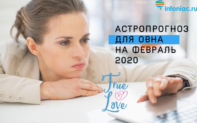 Астропрогноз на февраль 2020: 4 знака зодиака, кто разочаруется в любви