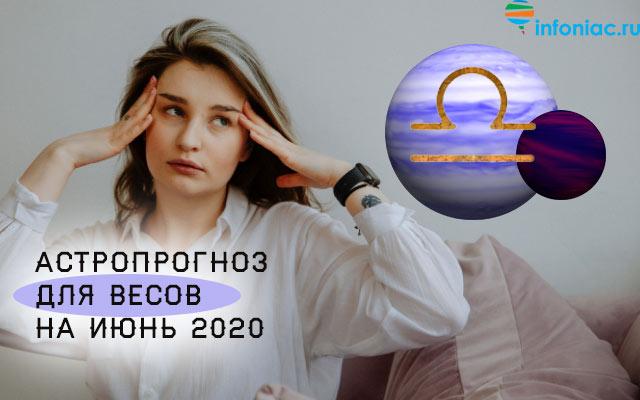 Астропрогноз на июнь 2020: 4 знака зодиака с высокими рисками для здоровья