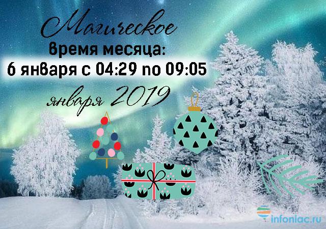 Лунный календарь повседневности: благоприятные дни для разных дел в январе 2018