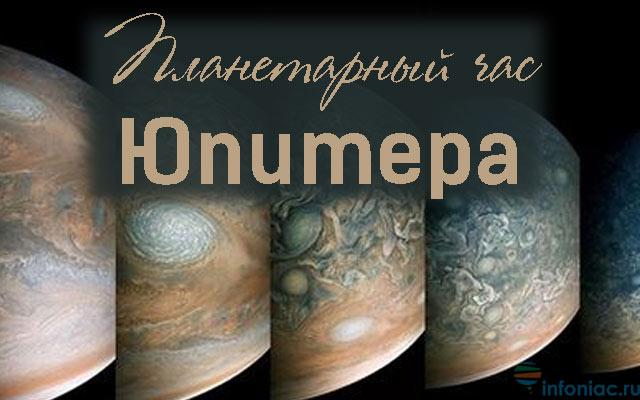 planet-hours4.jpg