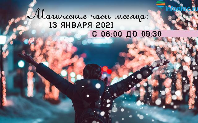 Лунный календарь повседневности: благоприятные дни для разных дел в январе 2021