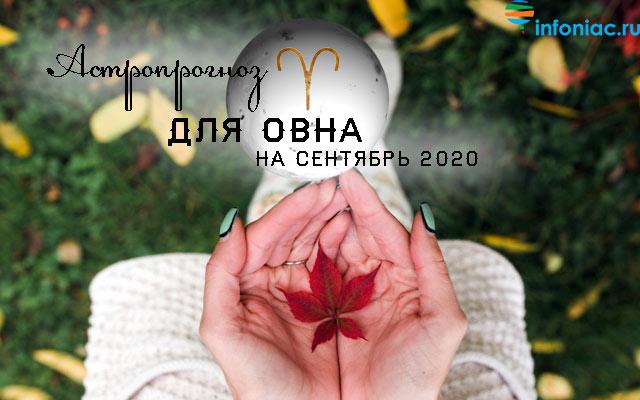 Астропрогноз на сентябрь 2020: 4 знака зодиака, кому не стоит особо переживать