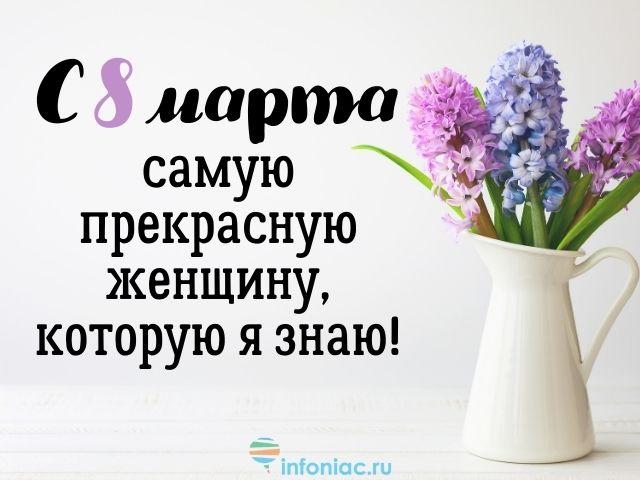 поздравления мамы с 8 марта