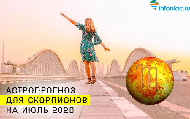 Астропрогноз на июль 2020: 4 знака зодиака, кто сможет извлечь выгоду из кризиса