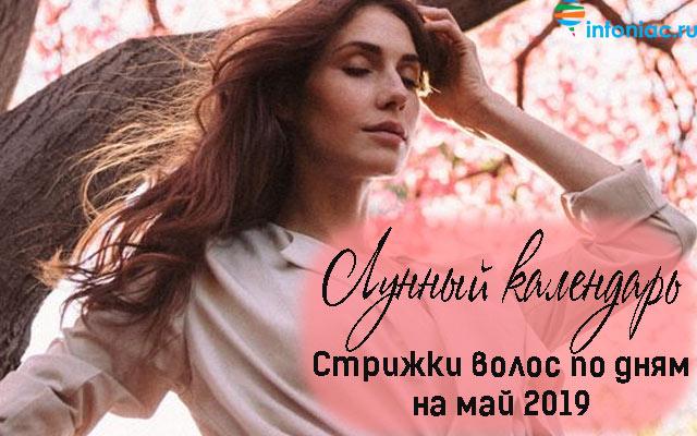 Лунный календарь стрижки волос по дням на май 2019