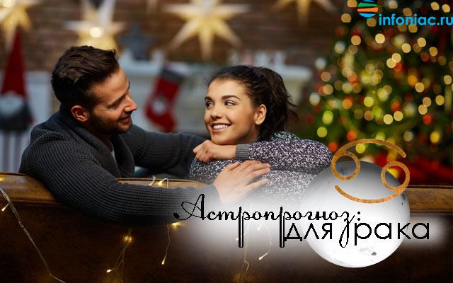 Астропрогноз на декабрь 2020: 4 знака зодиака, кому будет вести в любви и отношениях