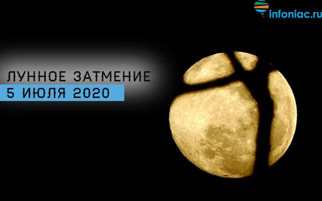 Общий астрологический прогноз для всех знаков зодиака на июль 2020