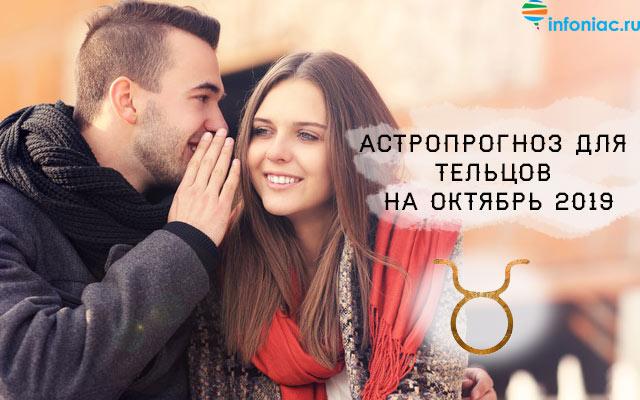 Астропрогноз на октябрь 2019: 4 знака зодиака, кто имеет шанс влюбиться