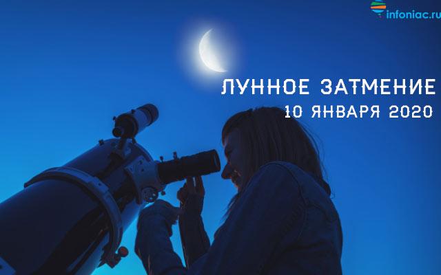 Общий астрологический прогноз для всех знаков Зодиака на январь 2020