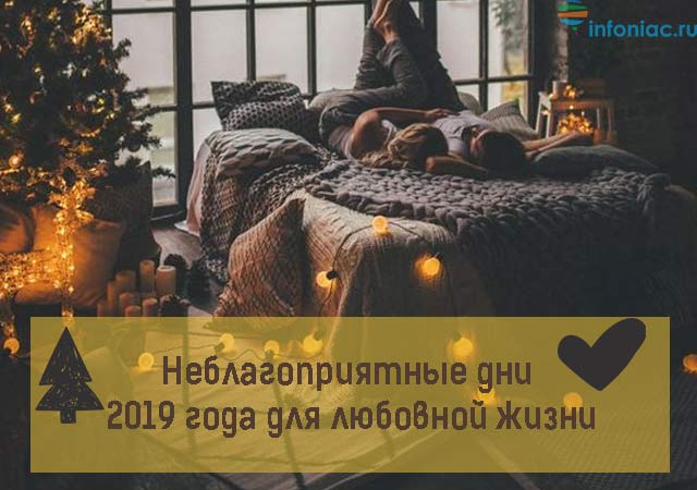 Любовный гороскоп для всех знаков Зодиака на 2019 год