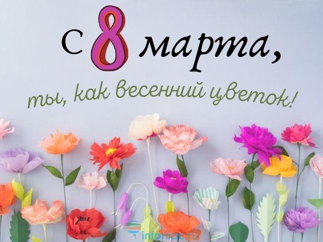 поздравления женщин в прозе 8 марта