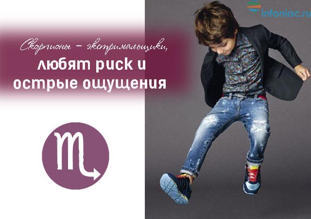 children-scorpio9.jpg