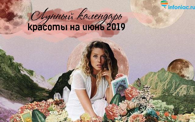 Лунный календарь красоты по дням на июнь 2019