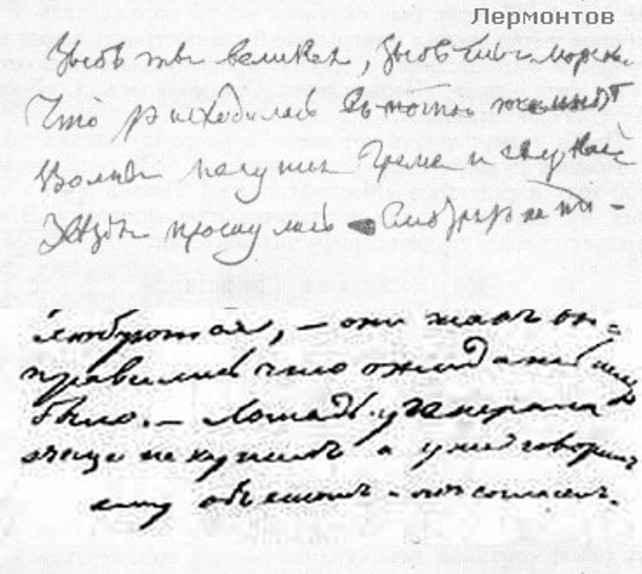 Почерк психопата фото