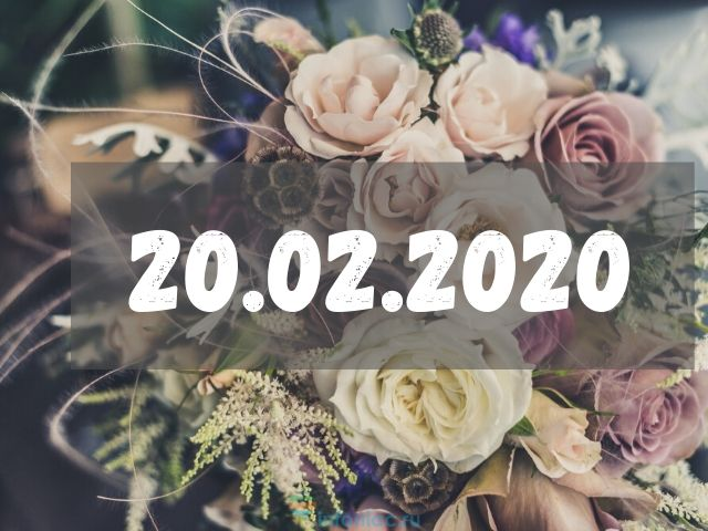 Магия числа 20.02.2020: почему это лучший день для свадьбы