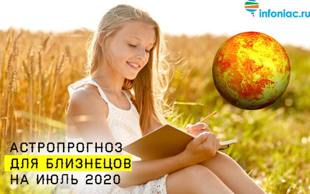 Астропрогноз на июль 2020: 4 знака зодиака, кто столкнется с обманом