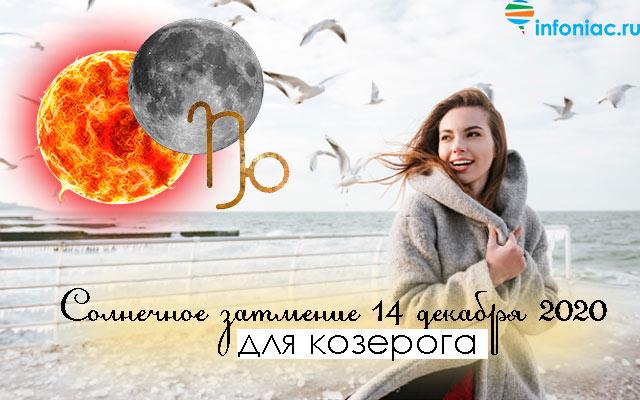 eclipse141220-10.jpg