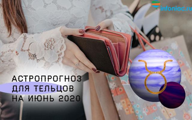 Астропрогноз на июнь 2020: 4 знака зодиака, кто пройдет через финансовые трудности
