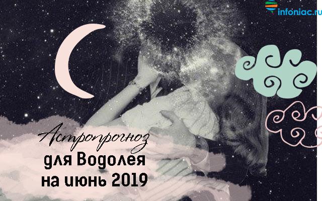 Астропрогноз на июнь 2019: 3 знака Зодиака с самым большим риском неудач в любви