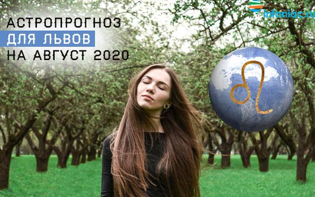 Астропрогноз на август 2020: 3 знака зодиака, кто получит приятные бонусы
