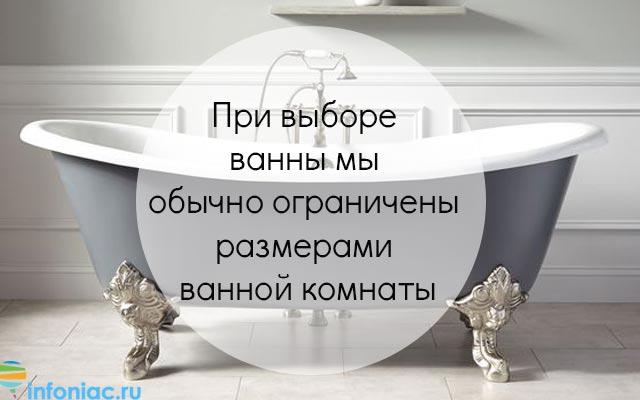 Как выбрать ванну для ванной комнаты