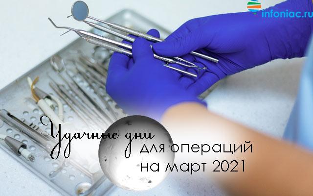 operatii2021-3.jpg