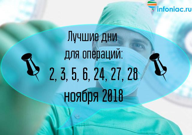 operatii1118-1.jpg