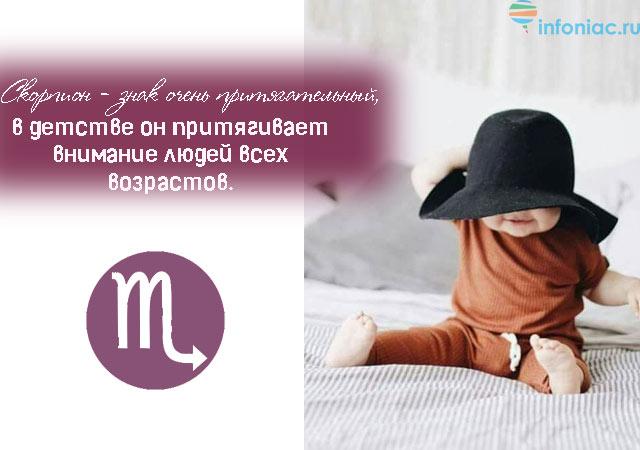 children-scorpio1.jpg