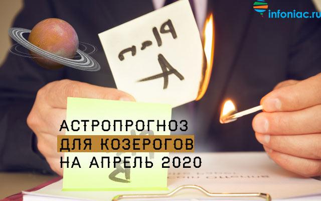 Астропрогноз на апрель 2020: 4 знака зодиака, кому не стоит строить планы