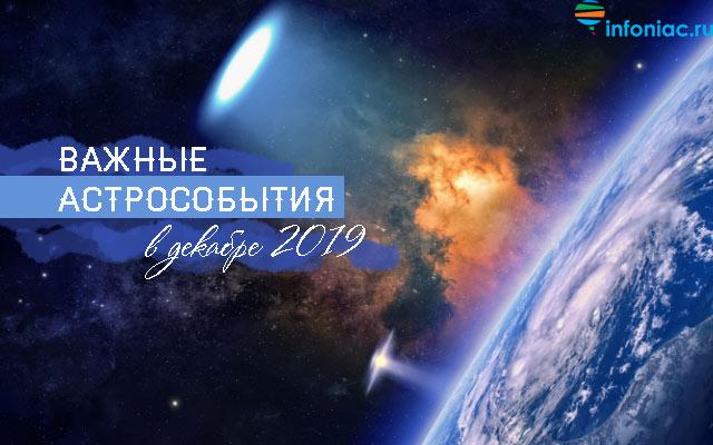 prognoz1219-11.jpg