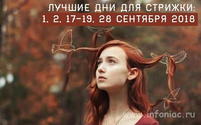 Лунный календарь стрижки волос по дням на сентябрь 2018
