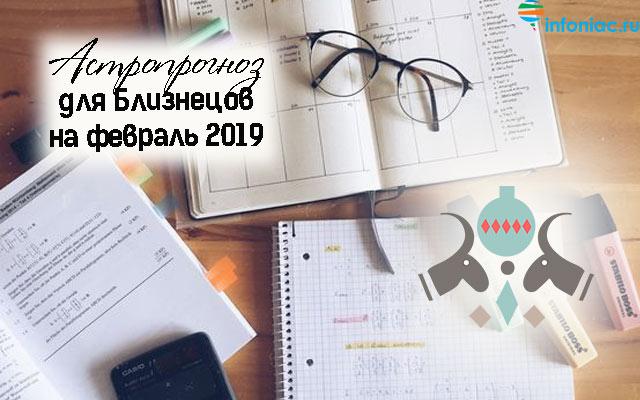 Астропрогноз на февраль 2019: 4 знака Зодиака, кого ждет финансовый успех