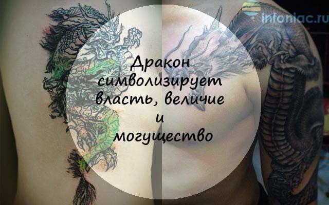 Значения тату: тату мифических существ, небесных тел и популярных фигур