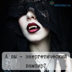 Являетесь ли вы энергетическим вампиром{q} 10 вопросов, чтобы это узнать