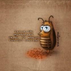 Даже тараканы толстеют от неправильного питания