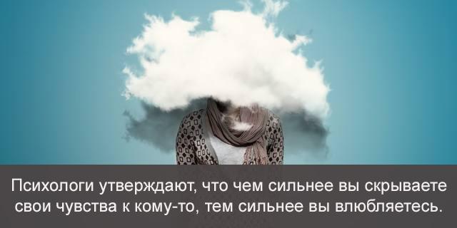50c4e72109e0e24f40da8ba98375346e 30 поразительных фактов о чувствах и поведении человека