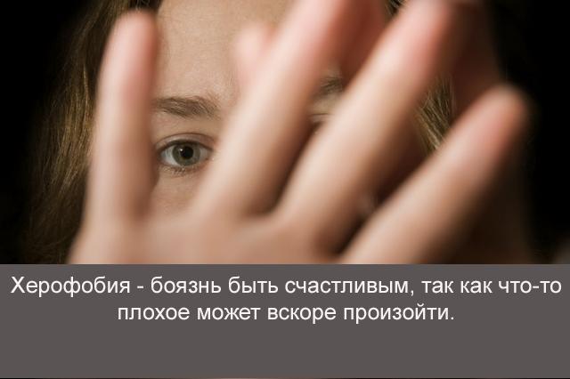 30 поразительных фактов о чувствах и поведении человека