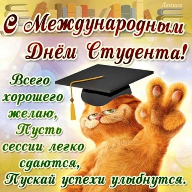 Поздравление с днем студента одногруппника