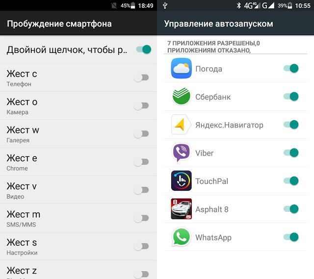 Андроид Узнать Какие Приложения Работают