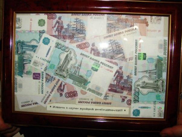 Поздравление для подарка деньги в рамке